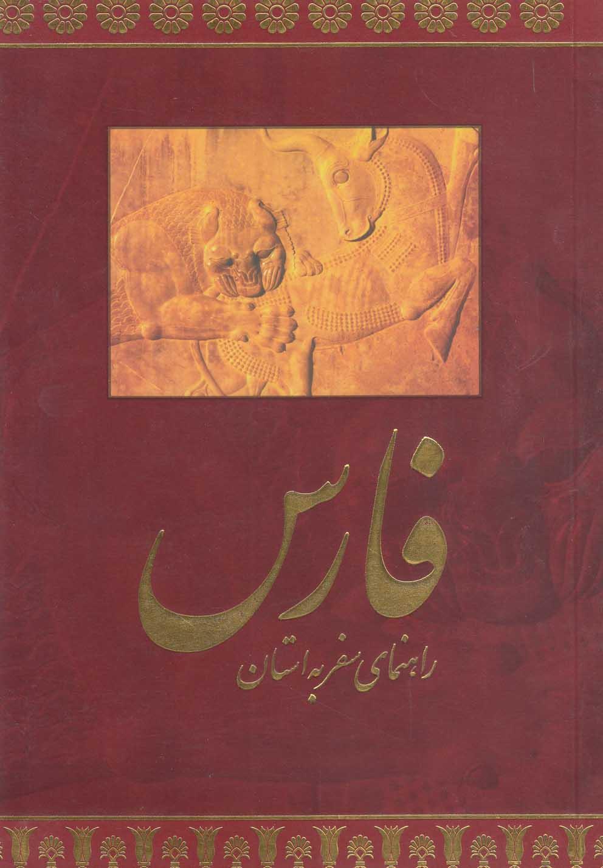 راهنماي سفر به استان فارس(روزنه) *