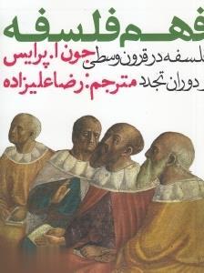 فلسفه در قرون وسطي و دوران تجدد/فهم فلسفه 2