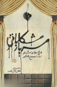 سرباز شكلاتي(روزنه) *$$