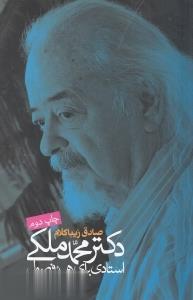 دكتر محمد ملكي استادي براي همه فصول(روزنه) *