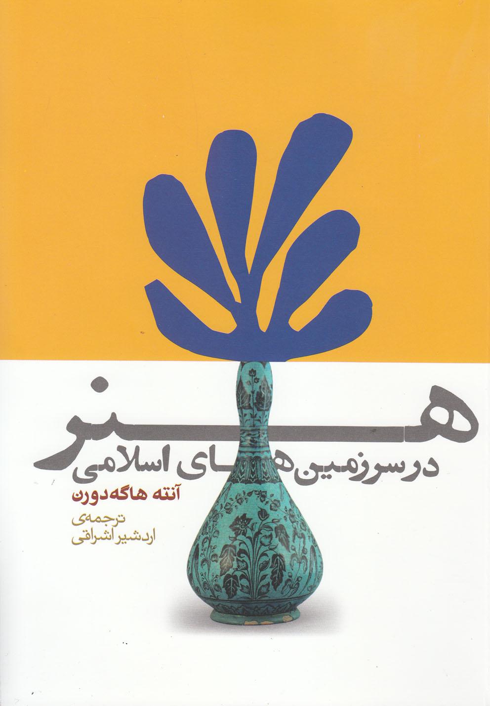 هنر در سرزمينهاي اسلامي(روزنه) *