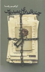 چند نامه براي ريميديوس(روزنه) *