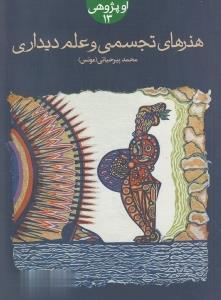 هنرهاي تجسمي و علم ديداري(اوپژوهي13)روزنه *