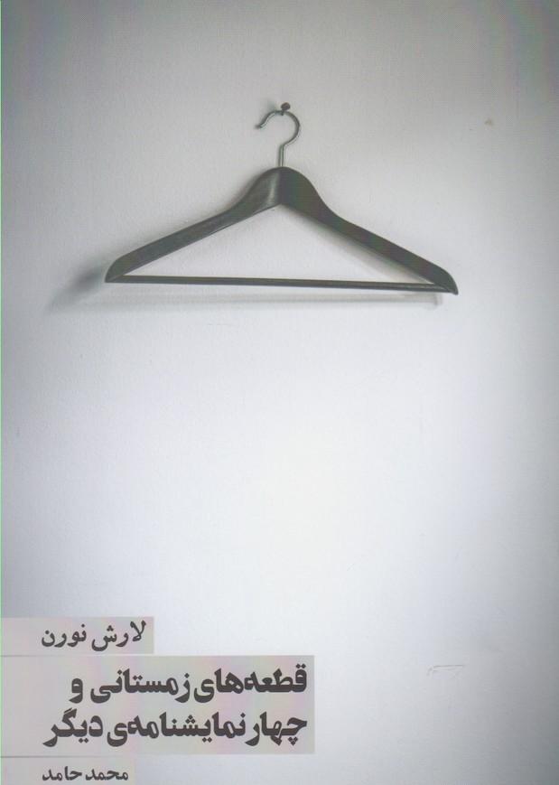 قطعههاي زمستاني و چهار نمايشنامهي(روزنه) *