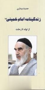 حديث بيداري (نگاهي به زندگينامه آرماني علمي و سياسي امام خميني)