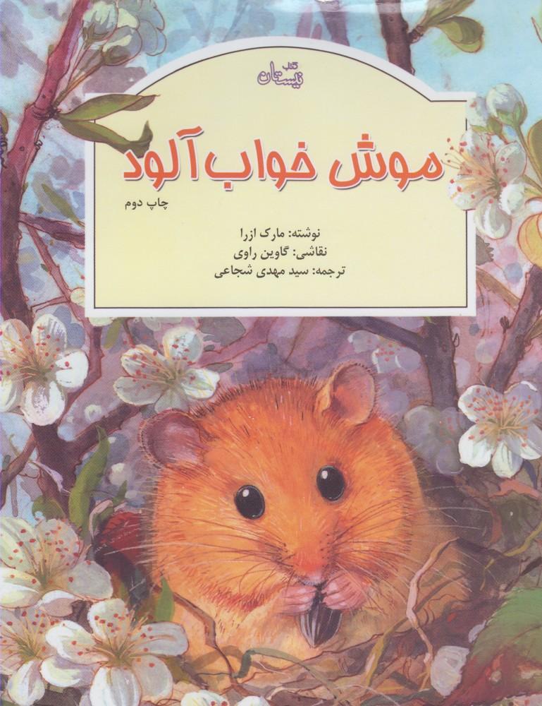 موش خواب آلود(رحلي)كتابنيستان #