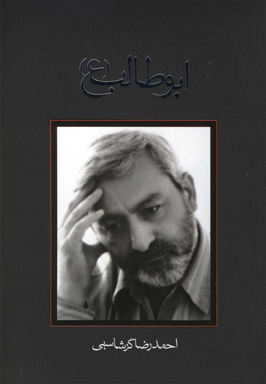 ابوطالب(فيلمنامه)نيستان *