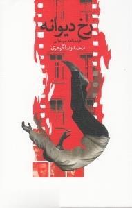 رخ ديوانه(فيلمنامهسينمايي)نيستان *