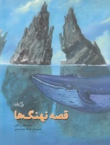 قصه نهنگها(نيستان) #