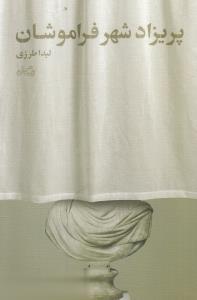 پريزاد شهر فراموشان(نيستان) *