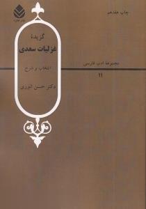 مجموعه ادب فارسي(11)گزيدهغزلياتسعدي(قطره) *