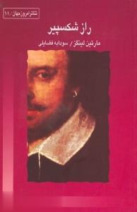راز شكسپير(قطره) *