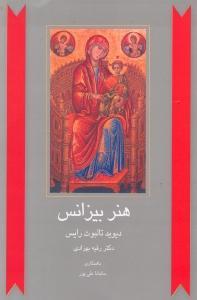 هنر بيزانس