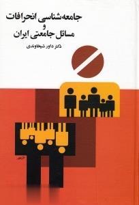 جامعهشناسي انحرافات و مسائل جامعتي ايران
