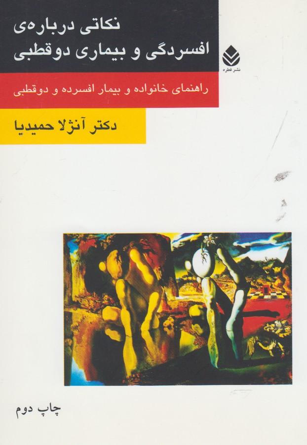 نكاتي دربارهي افسردگي و بيماري دو قطبي(قطره) *