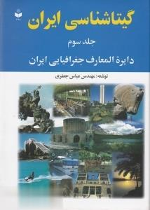 گيتاشناسي ايران دايرهالمعارف جغرافيايي ايران 3