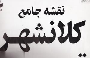 نقشه جامع كلانشهر تهران 385
