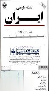 نقشه طبيعي ايران 113