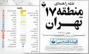 نقشه راهنماي منطقه17 تهران كد 317