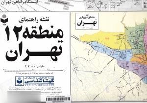 نقشه راهنماي منطقه12 تهران كد 312 (گلاسه)