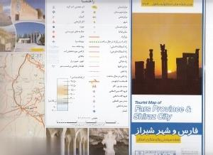 نقشه سياحتي و گردشگري استان فارس و شهر شيراز كد 364 (گلاسه)