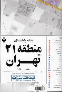 نقشه راهنماي منطقه21 تهران كد 321