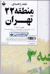 نقشه راهنماي منطقه22 تهران كد 322 (گلاسه)