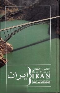 اطلس راههاي ايران 1393 (شوميز)