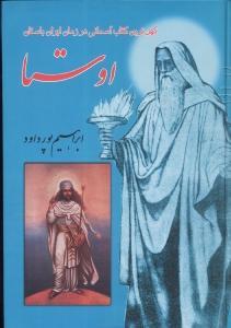 اوستا (كهن ترين كتاب آسماني در زمان ايران باستان)