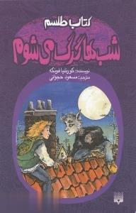 كتاب اشباح 4 (كتاب طلسم:شب ها گرگ مي شوم)