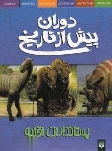 دوران پيش از تاريخ(پستانداراناوليه)پيدايش #