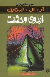 ترس و لرز/اردوي وحشت