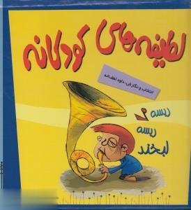 مجموعه لطيفه هاي كودكانه (5جلدي،گلاسه،باقاب)