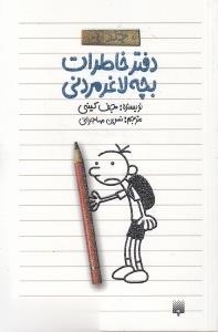 دفتر خاطرات بچه لاغرمردني(1)پيدايش #$$