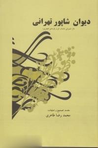 ديوان شاپور تهراني
