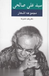 مجموعه اشعار سيد عليصالحي 2 دفتر دوم