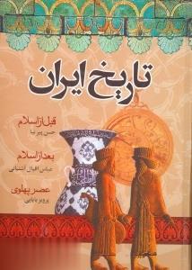 تاريخ  ايران: قبل از اسلام، بعد از اسلام، دوره پهلوي
