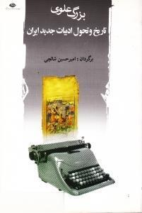 تاريخ و تحول ادبيات جديد ايران