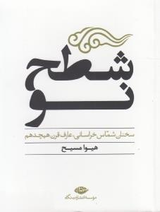 شطح نو (سخنان شماس خراساني،عارف قرن هيچدهم)