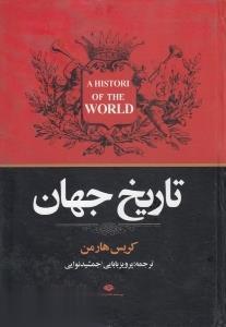 تاريخ جهان(نگاه)