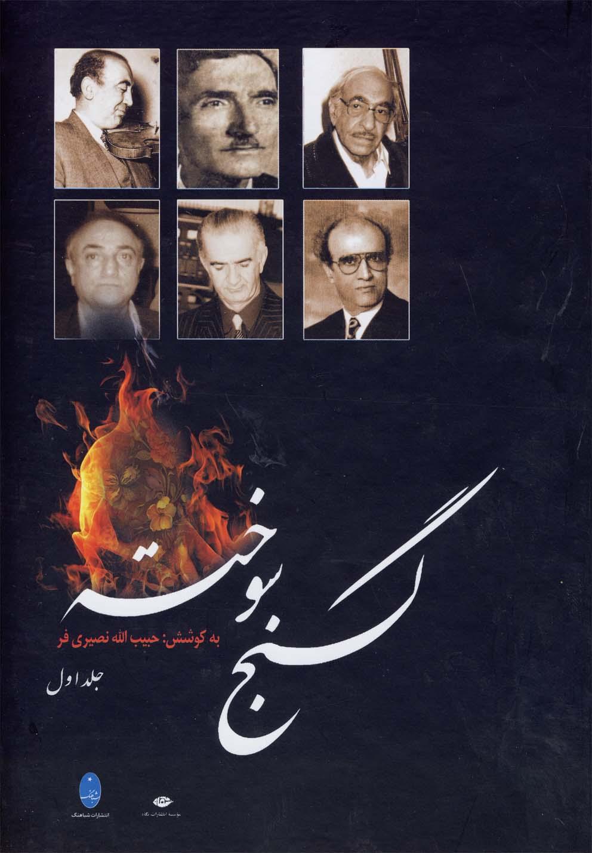 گنج سوخته(2جلدي،شباهنگ)