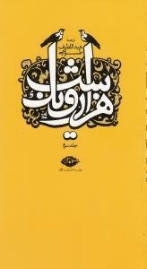 هزار و يك شب 3 (6 جلدي)