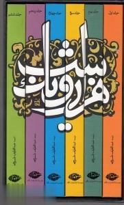 هزار و يك شب (6جلدي با قاب)