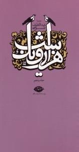 هزار و يك شب 5 (6 جلدي)