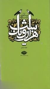 هزار و يك شب 6 (6 جلدي)