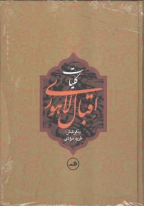 كليات اقبال لاهوري