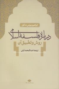 درباره فلسفه اسلامي (روش و تطبيق آن)