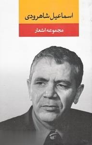 مجموعه اشعار اسماعيل شاهرودي