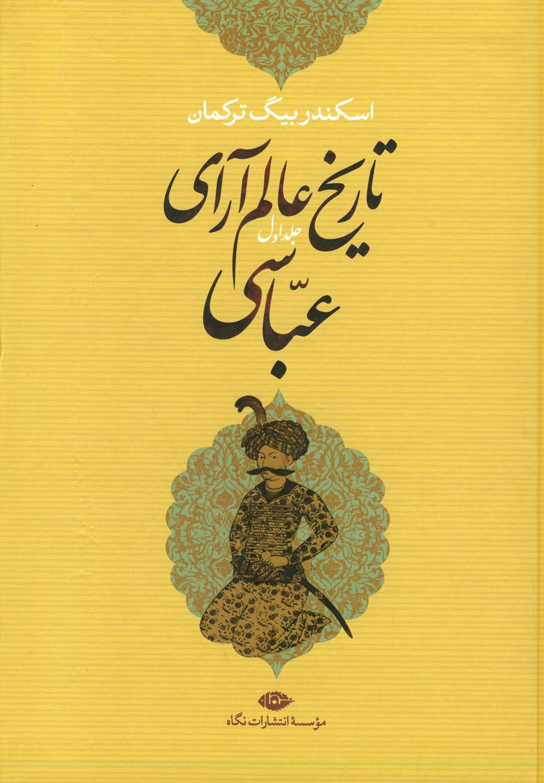 تاريخ عالم آراي عباسي (2جلدي)