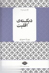 ديكته ي اقليت (نگاه تازه ي شعر19)